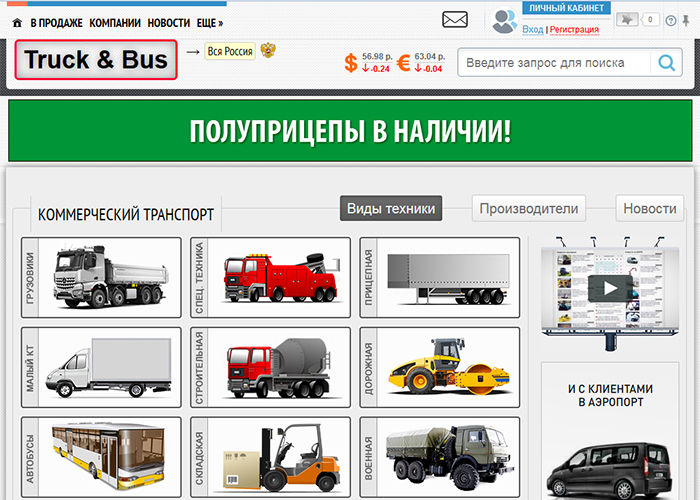truck-and-bus.ru
